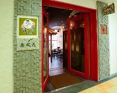 島豚アグーと沖縄料理居酒屋 あかゆら 武蔵小杉