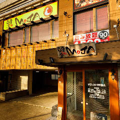 串焼楽酒 MOJA 中野栄店