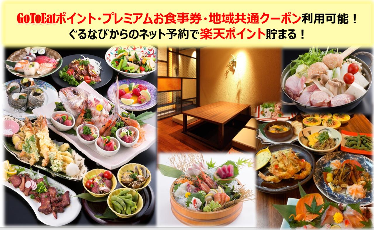 食菜家うさぎ 砥堀店