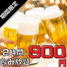 飲み放題⇒2時間900円!!