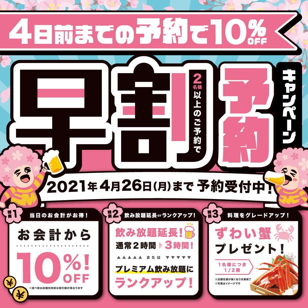 目利きの銀次 吉川北口駅前店