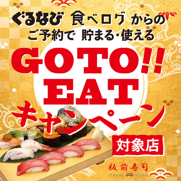 板前寿司 離れ個室 赤坂店