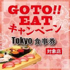 TOKYOプレミアム付食事券対象店