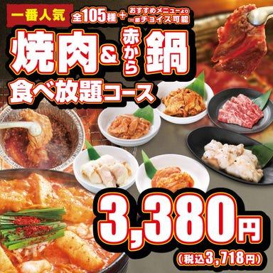 赤から 岩倉店 コースの画像