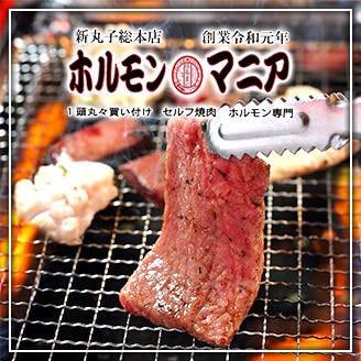セルフ式300円焼肉 ホルモンマニア 新丸子総本店