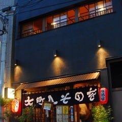 三陸海鮮と宮城の地酒 個室×花京院へそのを