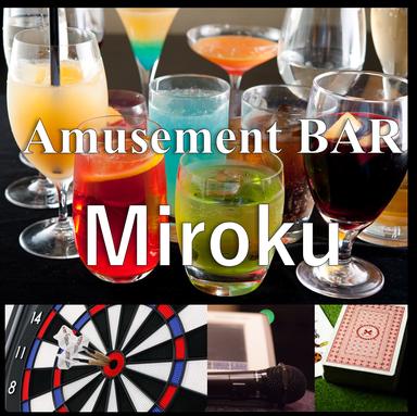 Amusement BAR Miroku メニューの画像