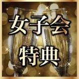 【特典2】ボトルスパークリング飲み放題☆