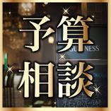 【特典5】 宴会・パーティーの予算ご相談ください☆