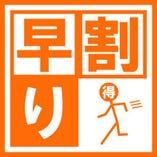 【特典6】宴会コース300円/1名OFF☆