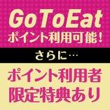 Go To Eatポイント利用対象!お席のみネット予約限定特典でもつ鍋半額や黒豚食べ比べなど◎
