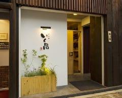 朝獲鮮魚と日本酒 いく昌 日本橋店イメージ