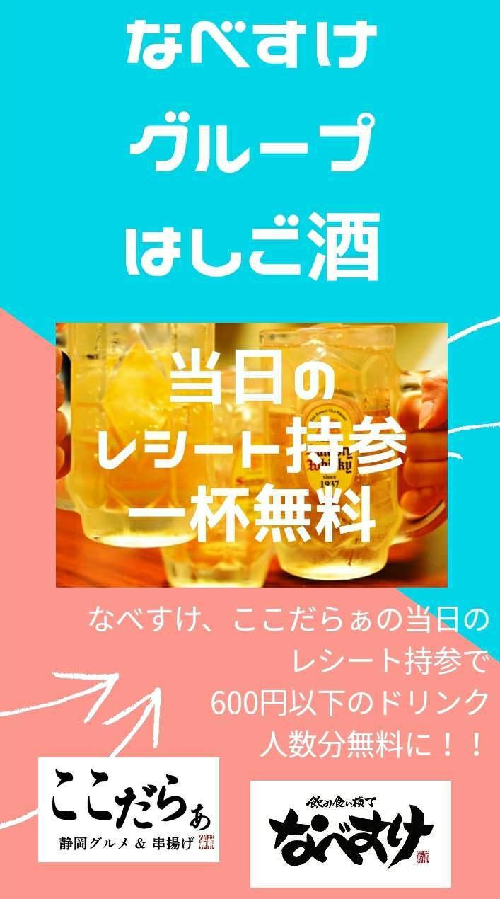 静岡グルメ&串揚げ居酒屋 ここだらぁ