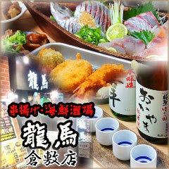串揚げ・海鮮酒場 龍馬 倉敷店