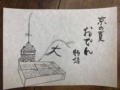 八坂通り 燕楽  コースの画像