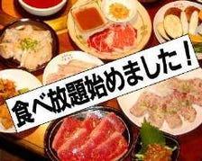 超得!食べ放題コース☆2850