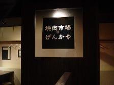 渋谷駅ハチ公口徒歩3分!!