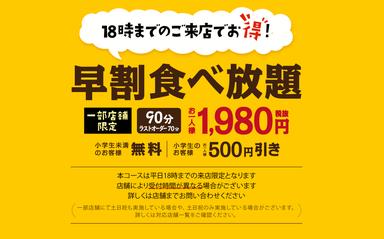 牛角 心斎橋店 コースの画像