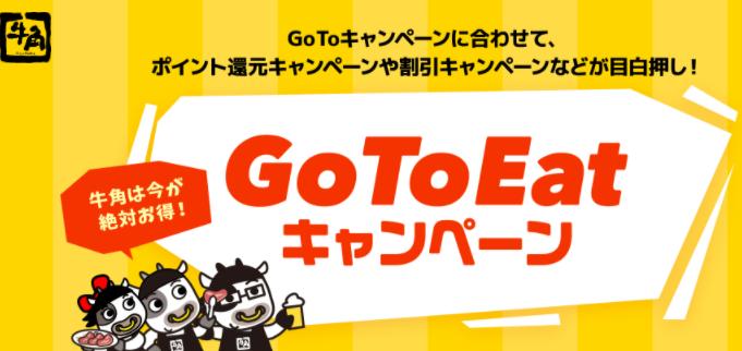 牛角でGoToEat!!