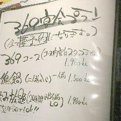 焼鳥創作酒場 369 藤井寺店