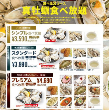 THE CAVE DE OYSTER TOKYO コースの画像
