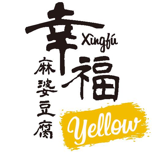 洛楽近鉄京都駅店限定「幸福(シンフゥー)麻婆豆腐Yellow」