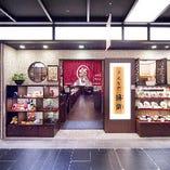 近鉄京都駅より徒歩1分。近鉄名店街みやこみち