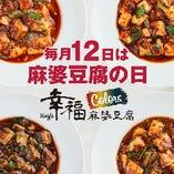 毎月12日は麻婆豆腐の日!「幸福麻婆豆腐Colors200円OFF券」をGET!