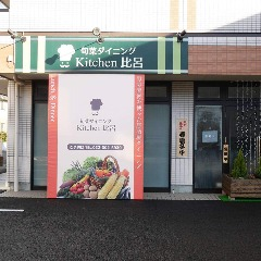 Kitchen 比呂