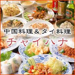 中国料理&タイ料理 チャイハナ 横浜西口店
