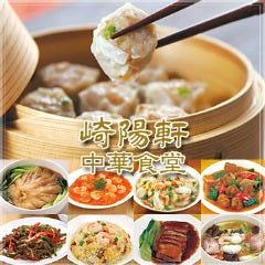崎陽軒 中華食堂横浜ポルタ店