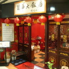 湘南菊華大飯店