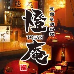 豆腐&地鶏 燈庵 青山店