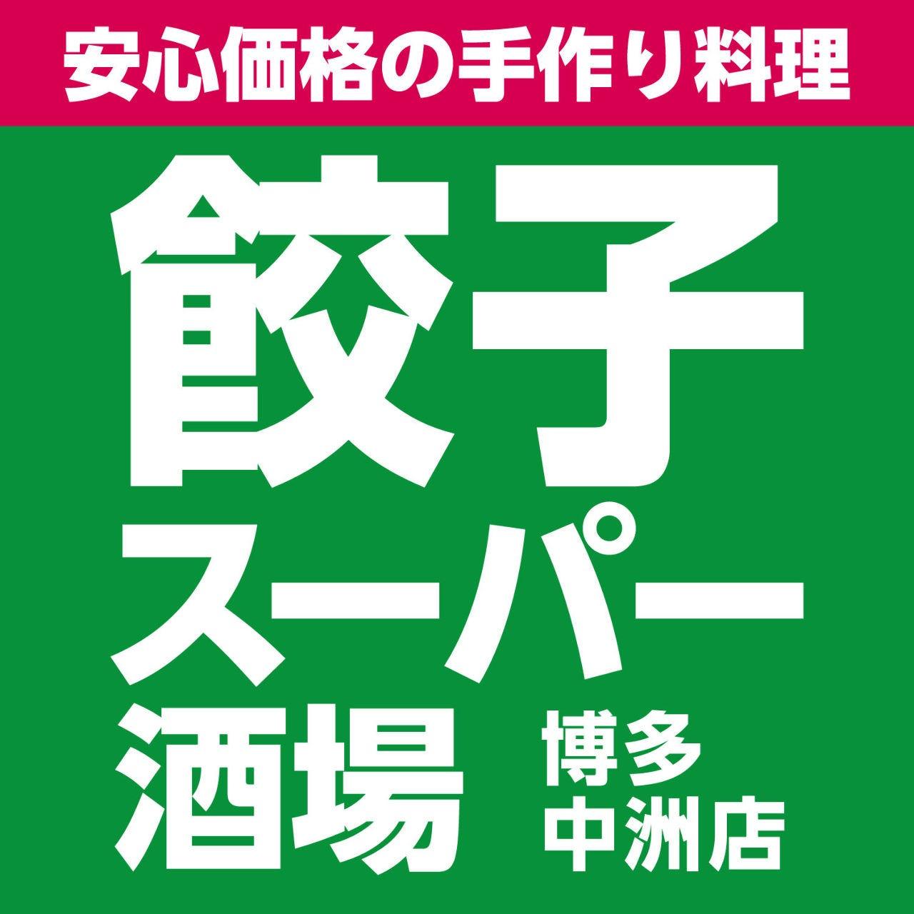 餃子スーパー酒場 博多中洲店