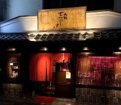酒肴 大阪まんぷく堂