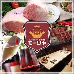 Kobe Beef Dining モーリヤ
