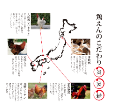 各ブランド鶏を使用しております。