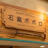 和歌山市の中心街。農園のフレッシュな野菜と石窯料理をご堪能ください!