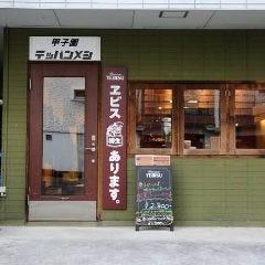 肉バル 甲子園テッパンメシ