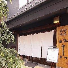 うなぎ 八十八 町田店