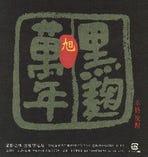 萬年 黒麹 <黒麹/25度>