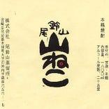 山ねこ <白麹/25度>