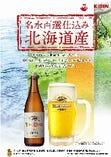 キリン一番搾り【北海道】