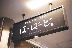 京橋 鶏酒場 はーばーど
