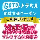 Go Toトラベル地域共通クーポン・Go To Eatキャンペーンいばらきプレミアム付食事券ご利用いただけます!