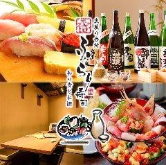 本格江戸前寿司の個室居酒屋 三代目ふらり寿司T‐FACE豊田市駅店