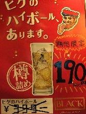 人気のハイボールが税抜190円で!!