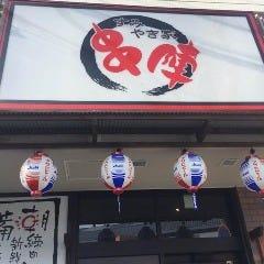 すみやき家 串陣 東大和店