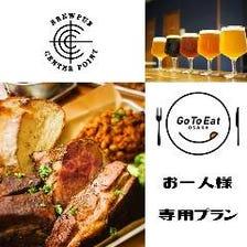 【大阪府キャンペーン対象】お一人様専用!クラフトビール&アメ肉満喫コース!