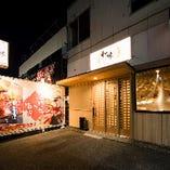 [近江八幡駅 徒歩5分] 駐車場完備!48号線[サンロード筋]沿い